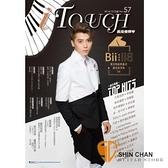 i Touch(就是愛彈琴) 第57輯【鋼琴譜/五線譜/鋼琴教學】