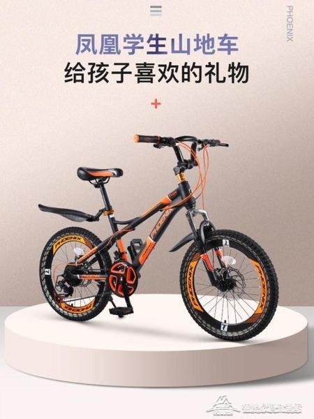 腳踏車 兒童山地車自行車變速男女學生青少年腳踏車山地車定制【快速出貨】