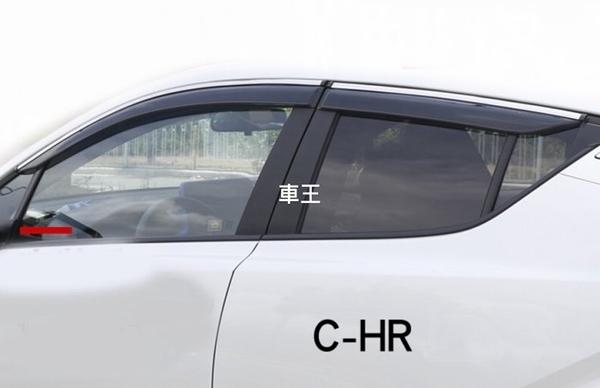 【車王汽車精品百貨】Toyota CHR C-HR 加厚 晴雨窗 注塑不銹鋼亮邊 不銹鋼裝飾條