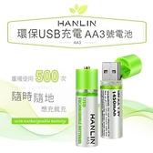 【南紡購物中心】HANLIN-AA3 環保USB充電AA3號電池