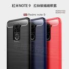 【拉絲碳纖維】紅米Note 9 6.53吋 M2003J15SG/M2003J15SS 防震防摔 拉絲碳纖維軟套/保護套/背蓋/TPU/Mi Xiaomi
