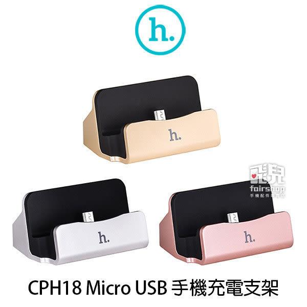 【妃凡】HOCO CPH18 Micro USB 手機充電支架 充電器 充電底座 充電 支架 底座 桌充(K)