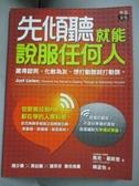 【書寶二手書T1/財經企管_JRA】先傾聽就能說服任何人_馬克.葛斯登