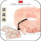 《飛翔無線3C》3M SJ3560 對扣黏貼式 子母扣 透明◉公司貨◉耐高溫抗低溫◉無痕跡可拆卸