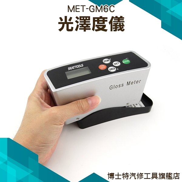 MET-GM6C 光澤度分析測量 光澤度儀 光澤度計 測量儀 測試儀 實驗儀器 油漆光澤度儀博士特汽修