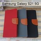 牛仔皮套 Samsung Galaxy S21 5G (6.2吋)