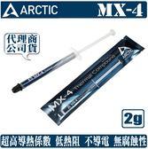[地瓜球@] ARCTIC MX-4 散熱膏 導熱膏 MX4 2g裝