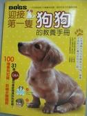 【書寶二手書T5/寵物_ZET】迎接第一隻狗狗的教養手冊_彭永鶴