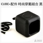 【東京正宗】 Polaroid 寶麗來 CUBE plus 骰子 相機 配件 時尚穿戴組合 黑