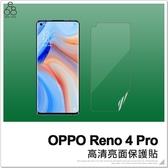 OPPO Reno 4 Pro 亮面保護貼 軟膜 手機螢幕貼 保貼 保護貼 非滿版 螢幕保護膜 手機螢幕膜