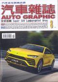 AG汽車雜誌 8月號/2018 第192期