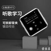 跑步運動夾子無損MP3音樂播放器觸摸屏迷你學生隨身聽官方標配  JL2066『優童屋』TW