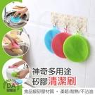 洗碗刷 矽膠刷 蔬果刷 菜瓜布 不傷鍋具 多功能 防燙 廚房清潔 碗盤清潔 杯墊 隔熱墊 顏色隨機