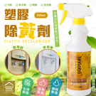 塑膠除黃劑 500ml 白塑膠外殼翻新清洗劑 空調去黃劑 變白清潔劑【ZI0501】《約翰家庭百貨