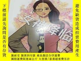 二手書博民逛書店罕見女神降臨Y242280
