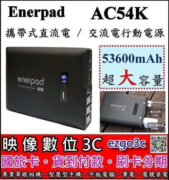 《映像數位》 enerpad AC54K 攜帶式直流電 / 交流電行動電源 【 53600mAh 超大容量 】**