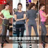 【優選】瑜伽服女套裝假兩件速干練功房運動跑步健身服大碼