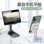 手機桌面支架升降懶人便攜ipad可折疊多功能平板通用型【英賽德3C數碼館】