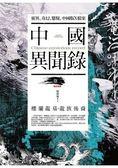中國異聞錄(卷2)樓蘭龍墓.龍族後裔(完結)