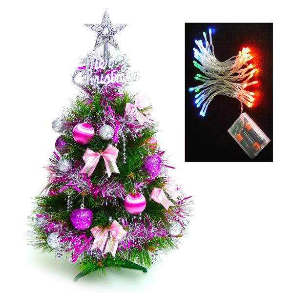 台灣製2尺/2呎(60cm)特級松針葉聖誕樹 (+銀紫色系飾品組)+LED50燈電池燈(彩光)(本島免運費)