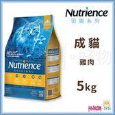 Nutrience紐崔斯『 田園糧 成貓配方(雞肉)』5kg【搭嘴購】