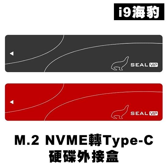[哈GAME族]免運費 可刷卡●超輕巧盒身●海豹I9 M.2 NVME 轉 Type-C3.1 硬碟外接盒 硬碟盒 轉接盒