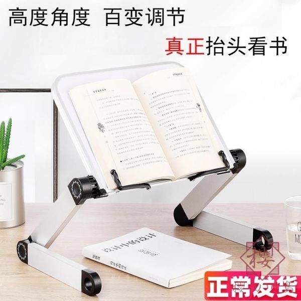 多功能讀書架閱讀架看書支架便攜夾書器可折疊【櫻田川島】