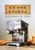 家用高壓煮意式咖啡機手動半自動小型蒸汽奶泡泵壓220vLX春季特賣