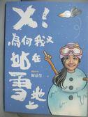 【書寶二手書T4/短篇_XBP】X!為何我又站在雪地上_陶晶瑩