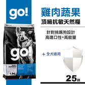 【SofyDOG】Go! 雞肉蔬果營養全犬配方(25磅)-WDJ推薦  狗飼料 狗糧