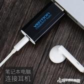 轉接頭 威迅 耳機轉換器 電腦usb轉3.5mm音頻接口轉耳機麥克風耳機 Cocoa