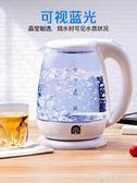 電熱水壺容聲電熱燒水壺全自動斷電家用玻璃煮水養生快壺透明電壺煲小型器 【品質保證】