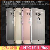 氣墊 拉絲背板 HTC U11 Plus 手機套 電鍍 防摔氣墊 U11+ 手機殼 金屬邊框 背蓋 u11+ 保護殼 保護套