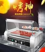 維思美商用烤腸機家用迷你小型火腿5管 全自動台灣熱狗機烤香腸機MBS『潮流世家』