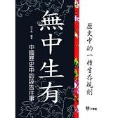 無中生有(中國歷史中的誣告往事)