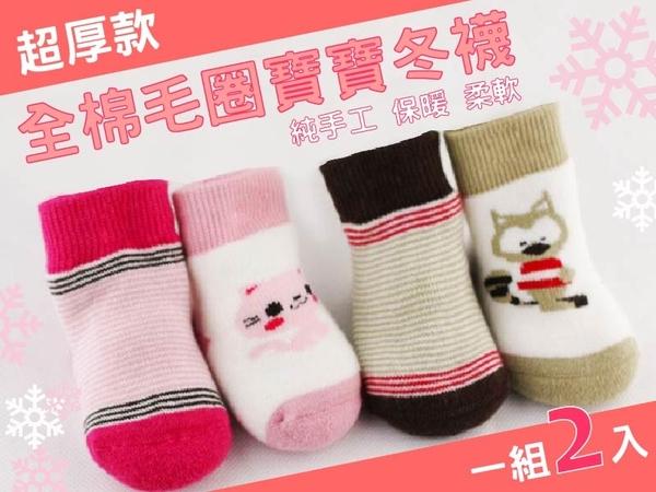 寶寶禦寒對策【JB0018】手工加厚毛圈 寶寶襪 (2雙入) 6-12個月 小貓松鼠 嬰兒襪 童襪