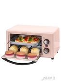電烤箱家用烘焙小型烤箱多功能全自動迷你考箱蛋糕【免運快出】