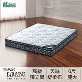 【Minerva】里米尼 天絲雲端清氧獨立筒床墊-雙大6x6.2尺