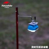 NH挪客戶外露營小燈桿便攜式野營燈架輕便鋁合金可摺疊照明燈支架ATF 美好生活