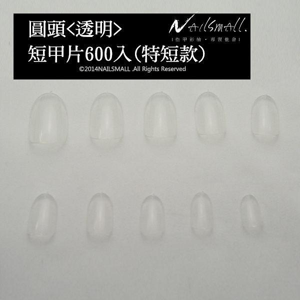 圓頭短甲片(600片) 透明/乳白透明 半貼 全貼 短方形甲片 色卡 光撩 凝膠