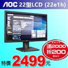 【2499元】AOC 電腦螢幕 液晶顯示器.22E1H.液晶顯示器 LCD 振興再特價