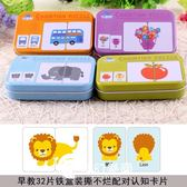 拼圖-鐵盒兒童益智配對拼圖玩具嬰兒寶寶早教認知卡片男女孩-奇幻樂園