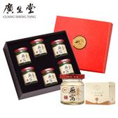 廣生堂 歡慶24周年慶 標準冰糖燕窩飲60MLx6入禮盒 送燕窩香皂1個