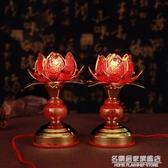 佛前蓮花燈佛供燈LED家用長明燈財神燈荷花供燈一對紅色佛具用品 名購居家