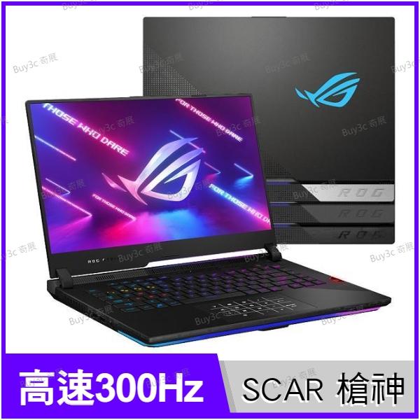 華碩 ASUS G533QS-0021A5900H ROG Strix SCAR 15 電競筆電【15.6 FHD/R9-5900HX/32G/RTX3080/1TB SSD/Buy3c奇展】