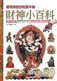 財神小百科 藏傳佛教的財寶本尊