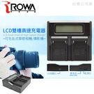 EGE 一番購】ROWA LCD雙槽高速...