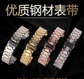 多功能蝴蝶扣不銹鋼實心鋼錶鍊 平頭和彎頭互換鋼帶手錶鍊男女 藍嵐
