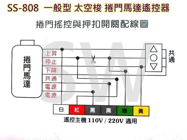 SS-808 電動鐵捲門遙控器 鐵卷門遙控器 可更換各廠牌 捲門馬達 電動門遙控器 大門遙控器 快速捲門