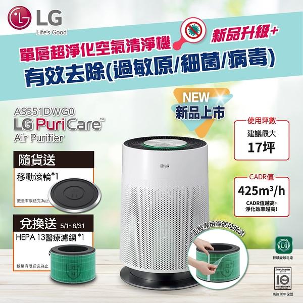 LG AS551DWG0 PuriCare Wifi 360°空氣清淨機(白色)